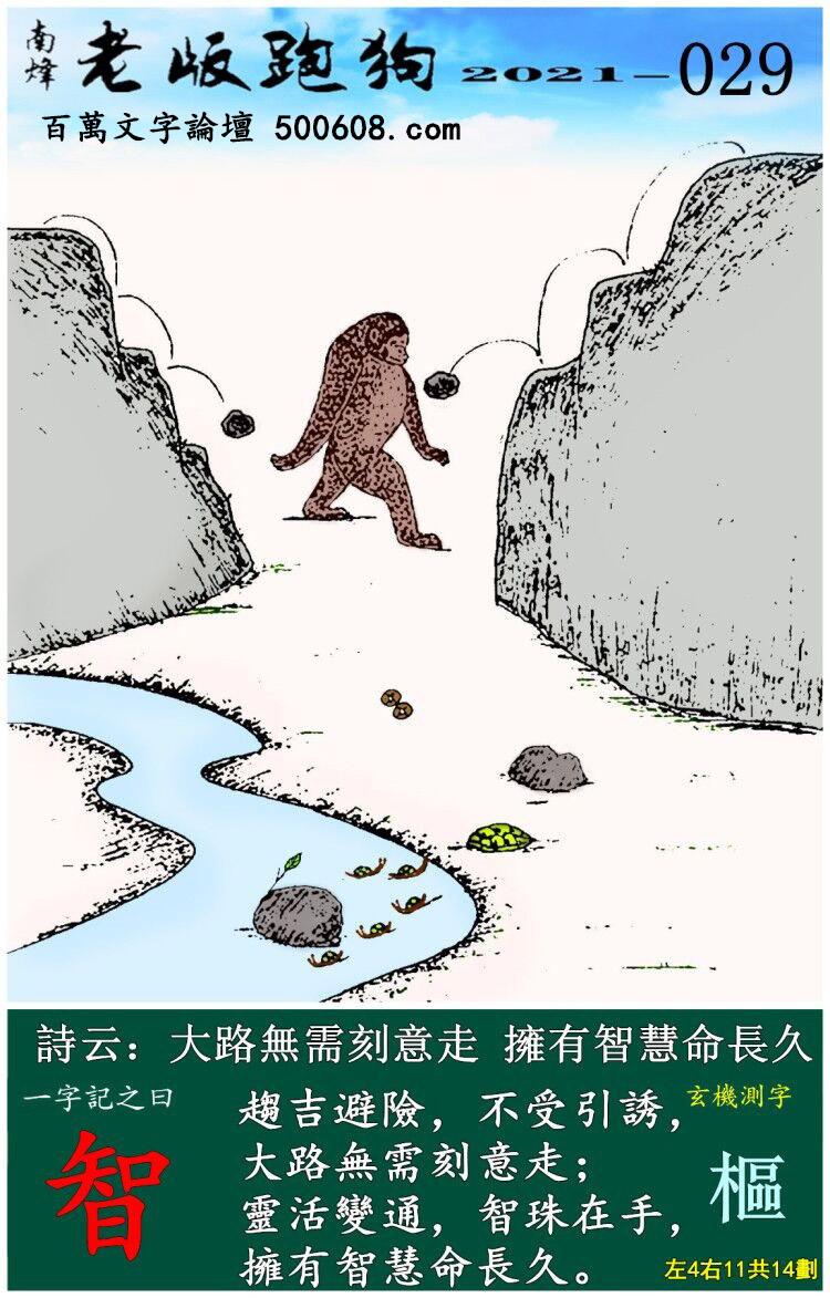 029期老版跑狗一字�之曰:【智】 ��:大路�o需刻意走,�碛兄腔勖��L久。
