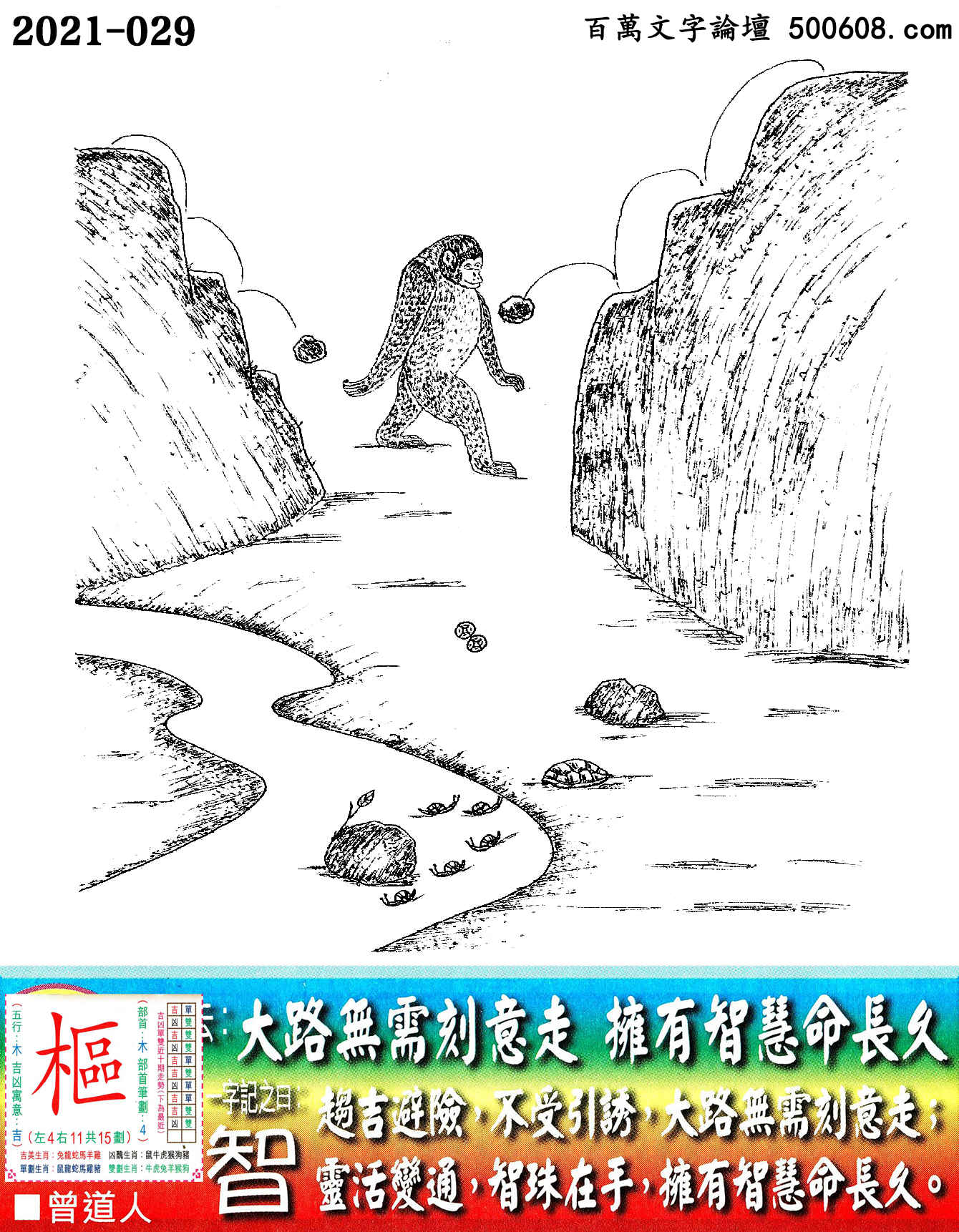 029期老版跑狗一字�之曰:【智】_��:大路�o需刻意走,�碛兄腔勖��L久。