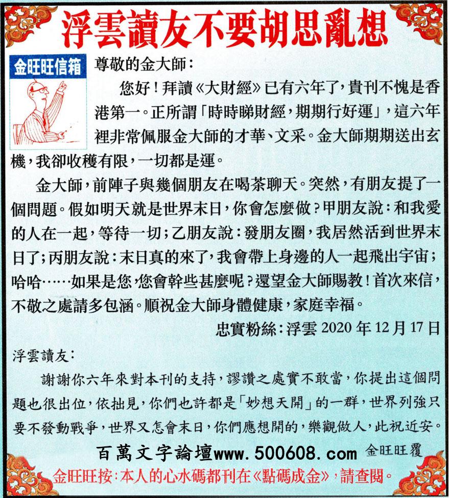 029期:金旺旺信箱彩民推荐→→《浮��x友不要胡思�y想》