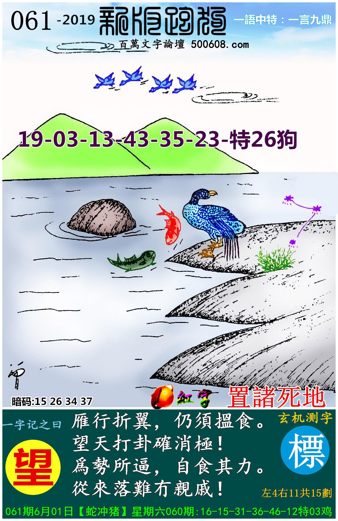 029期跑狗一字�之曰:【逼】_雁行折翼,仍���食;��菟�逼,自食其力!