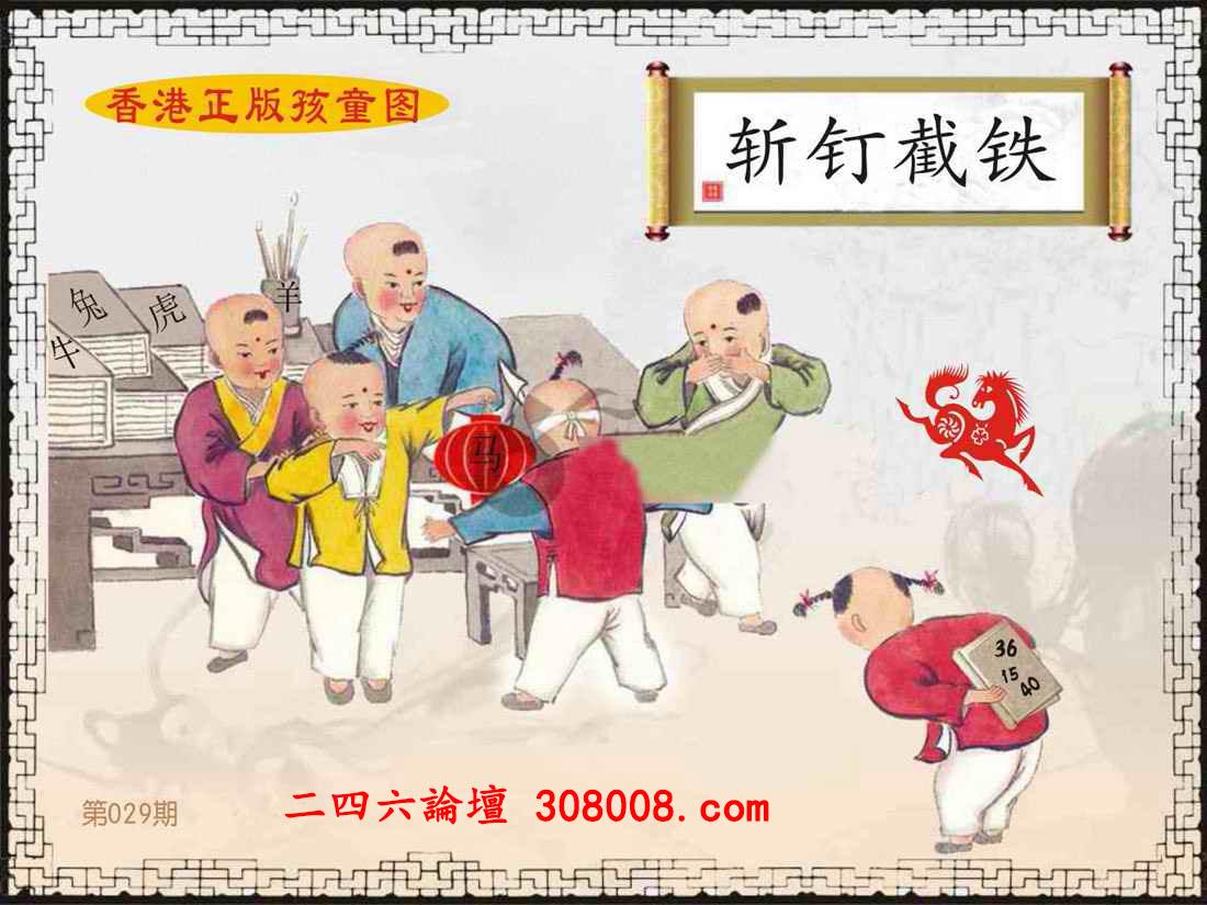 029期:香港正版孩童图