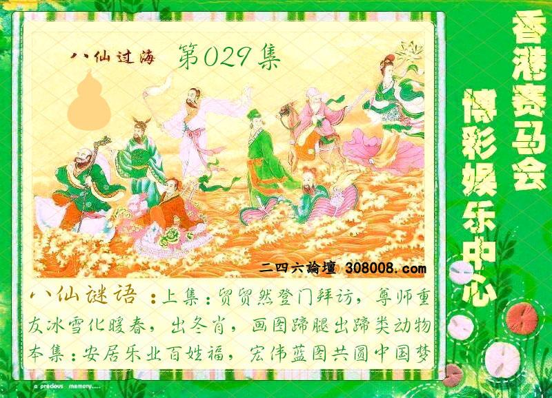 029期:绿色玄机-七仙女-白娘子