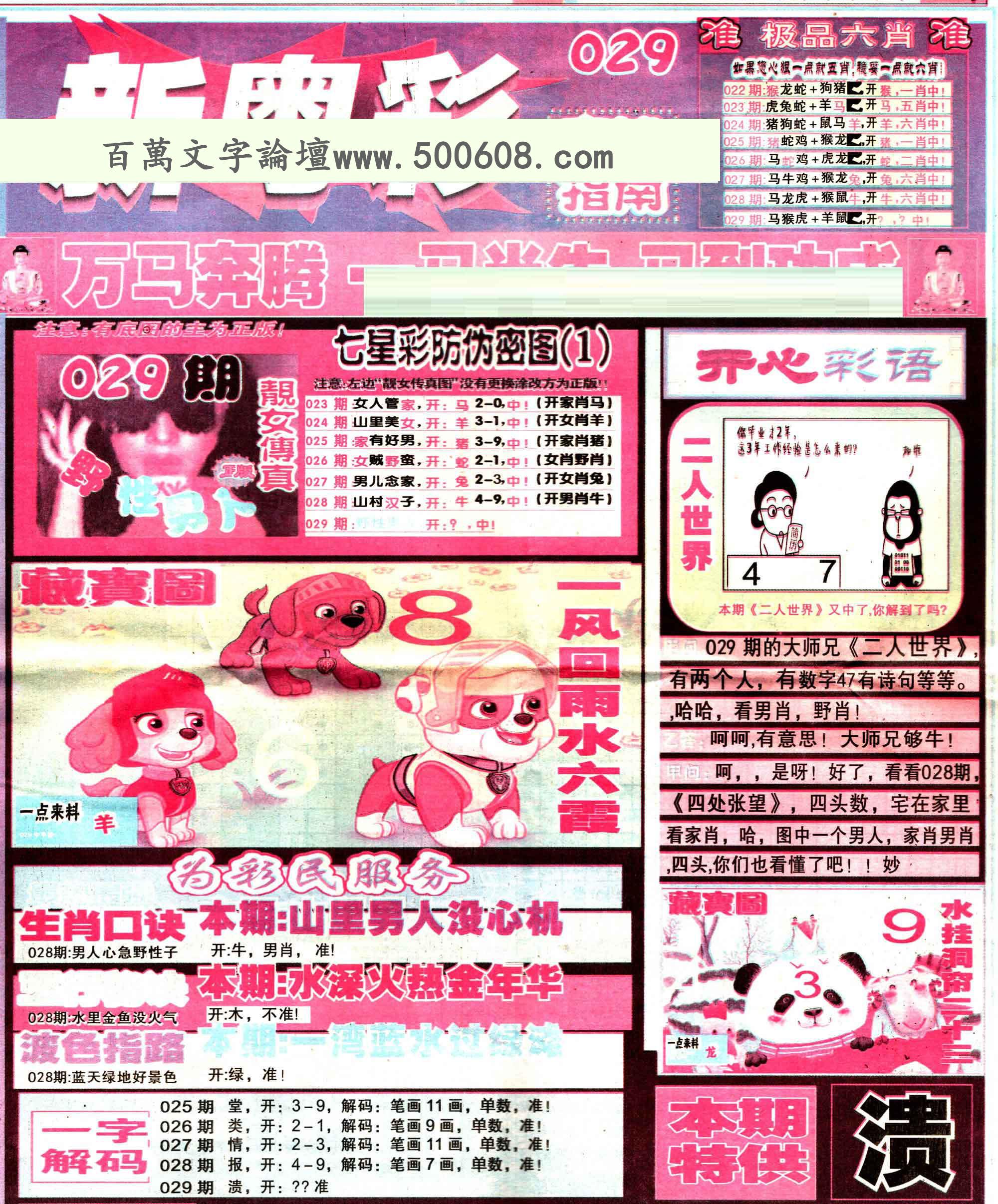 029期:彩民推荐:≮新粤彩≯→(博彩必备)