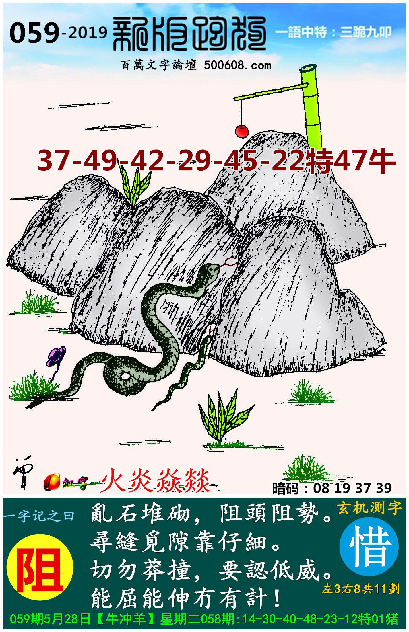 030期跑狗一字�之曰:【阻】_�y石堆砌,阻�^阻�荩磺杏��y撞,要�J低威!