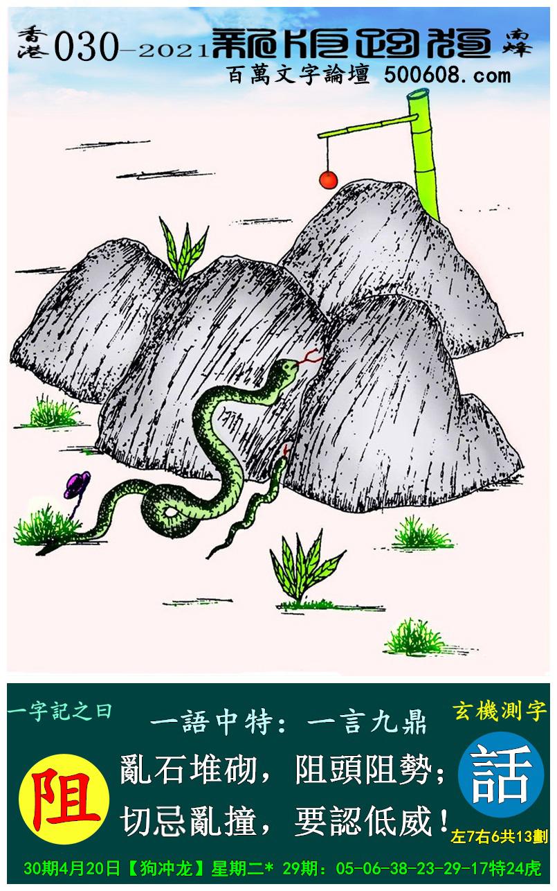 030期跑狗一字�之曰:【阻】 �y石堆砌,阻�^阻�荩磺杏��y撞,要�J低威!