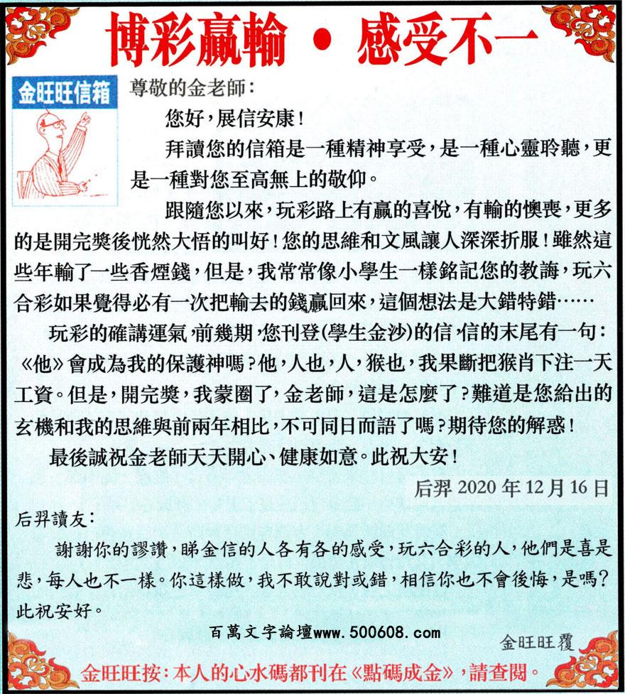 030期:金旺旺信箱彩民推荐→→《博彩�A�・感受不一》