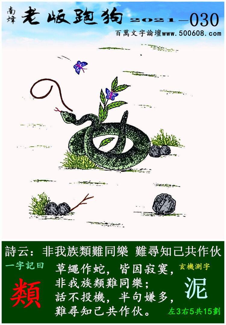 030期老版跑狗一字�之曰:【�】 ��:非我族��y同�罚��y�ぶ�己共作伙。