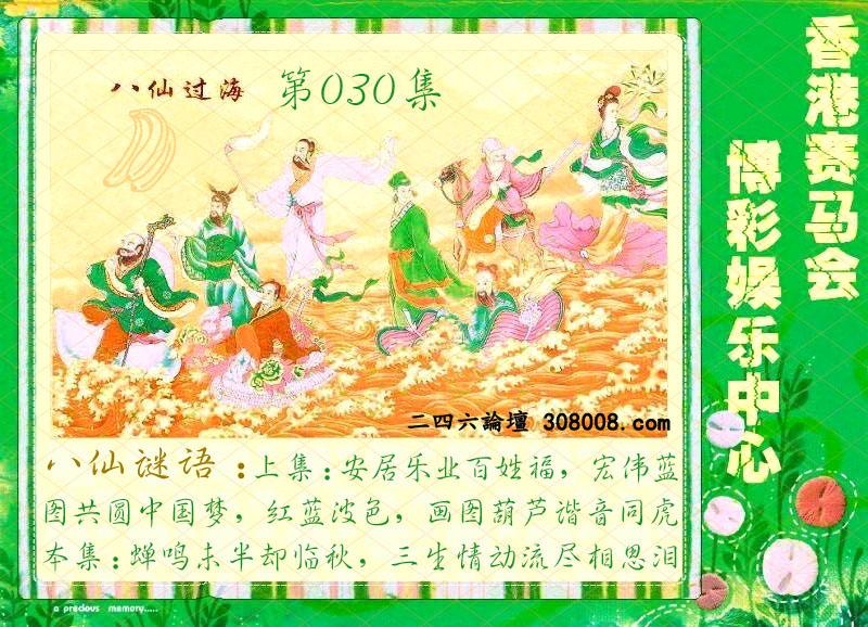 030期:绿色玄机-七仙女-白娘子