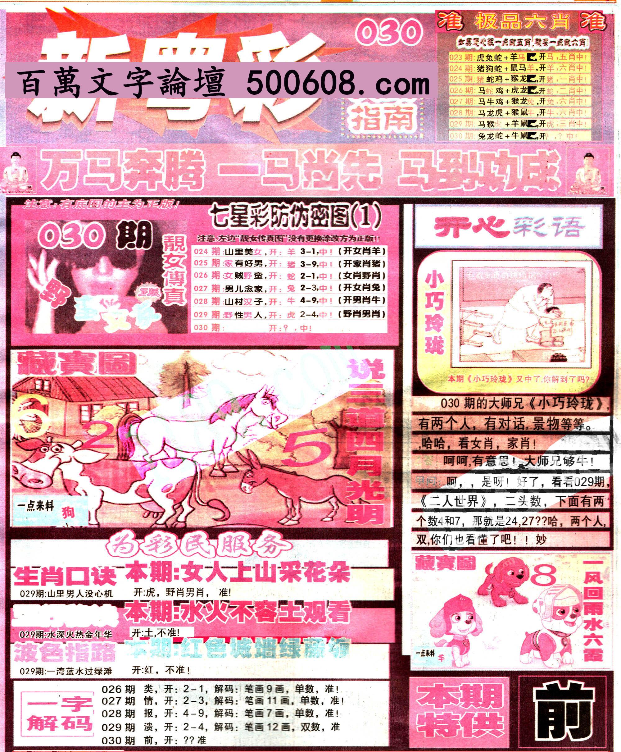 030期:彩民推荐:≮新粤彩≯→(博彩必备)