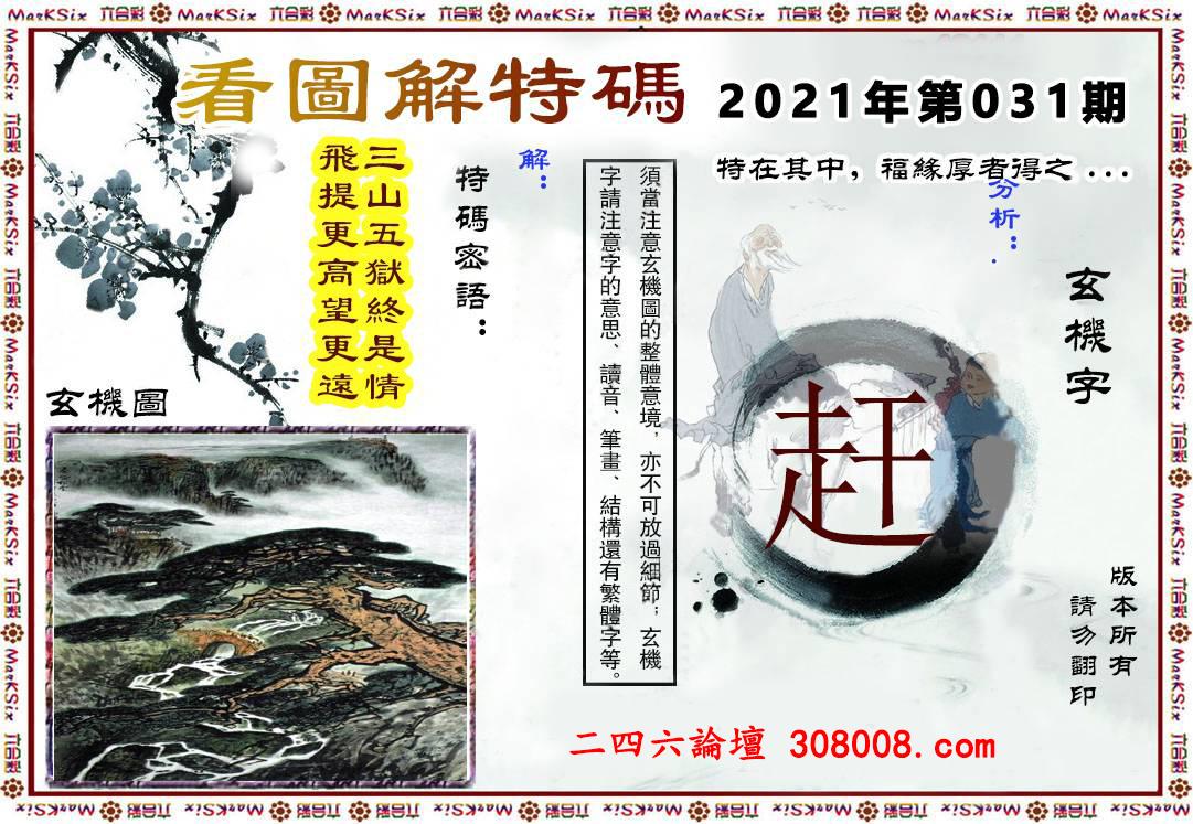 031期:马会内幕原创→〖看图解特码〗