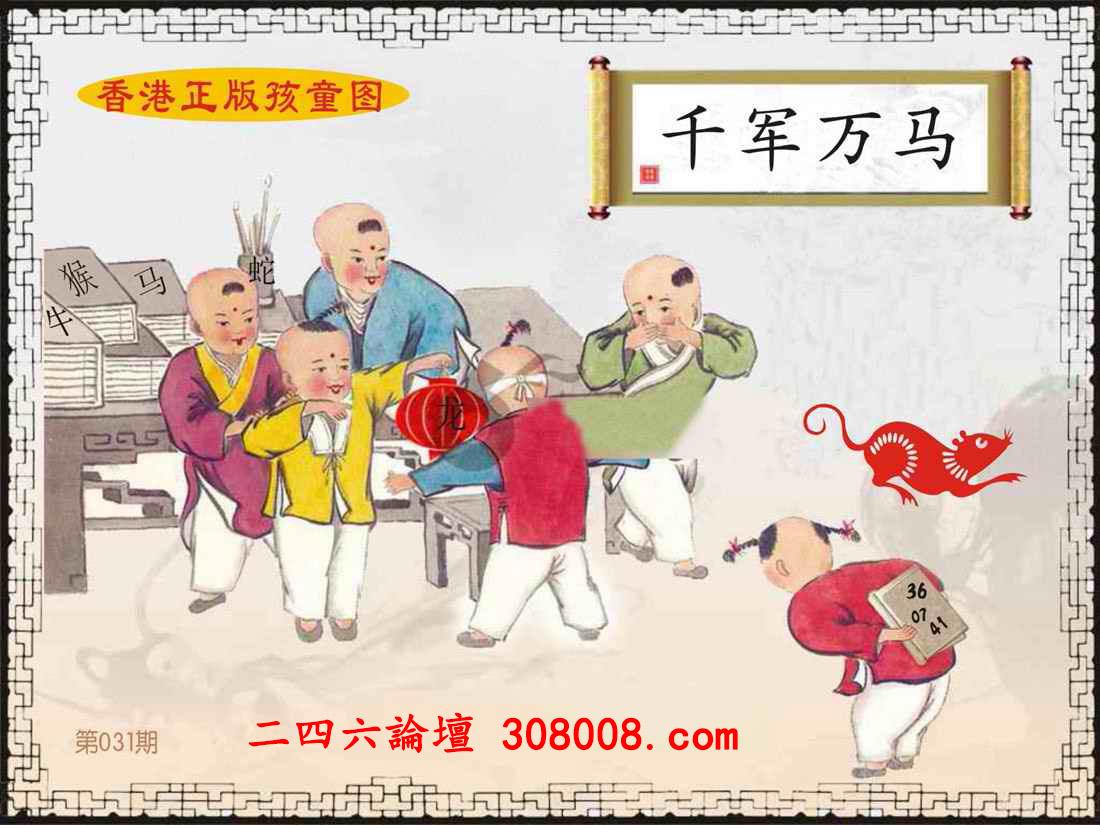 031期:香港正版孩童图