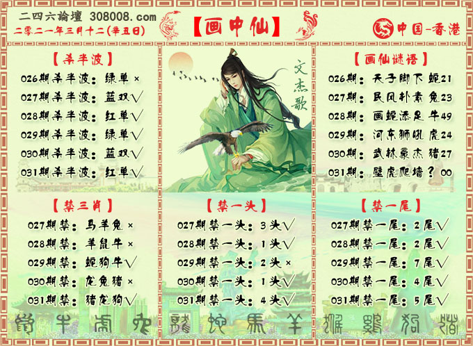 031期:画中仙