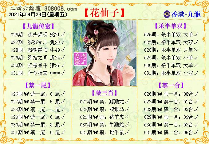 031期:花仙子