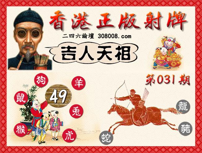 031期:香港正版射牌 + 曾道人特码诗