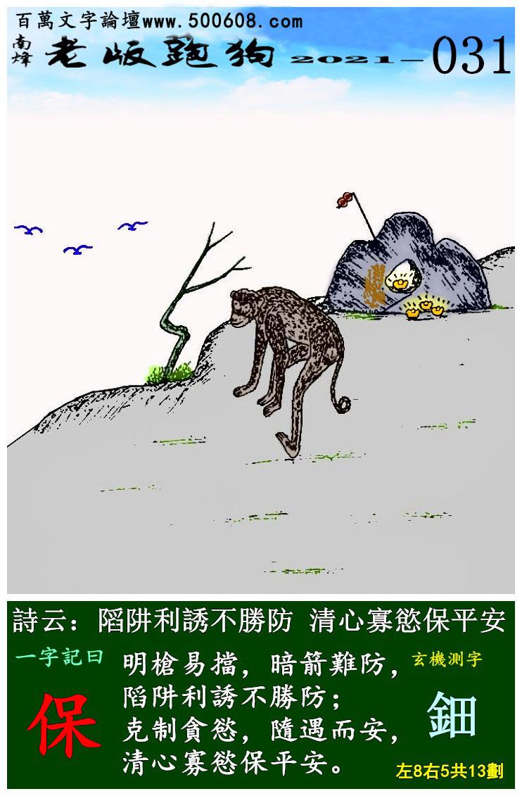 031期老版跑狗一字�之曰:【保】 ��:䧟阱利�T不�俜溃�清心寡�j保平安。