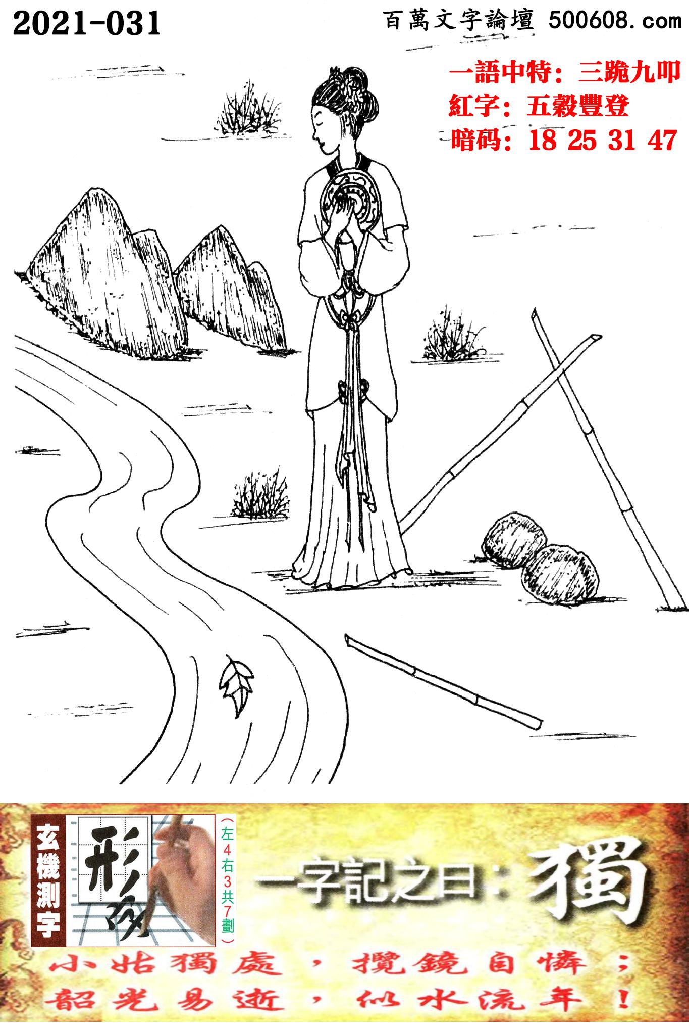 031期跑狗一字�之曰:【��】_小姑���,���R自�z;韶光易逝,似水流年!