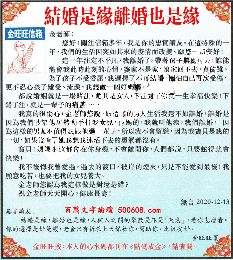 031期:金旺旺信箱彩民推荐→→《�Y婚是��x婚也是�》