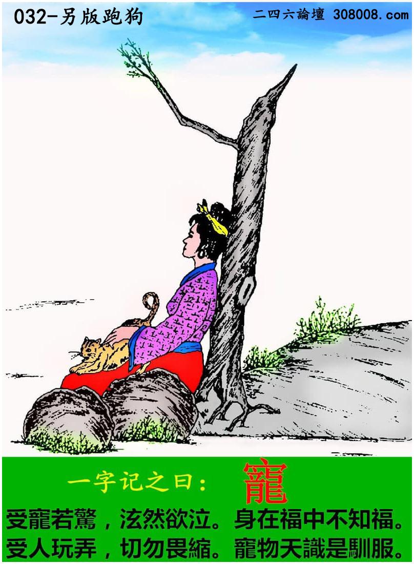 032期另版跑狗玄�C:【��】受��若�@,泫然欲泣。身在福中不知福。受人玩弄,切勿畏�s。��物天�R是�Z服。