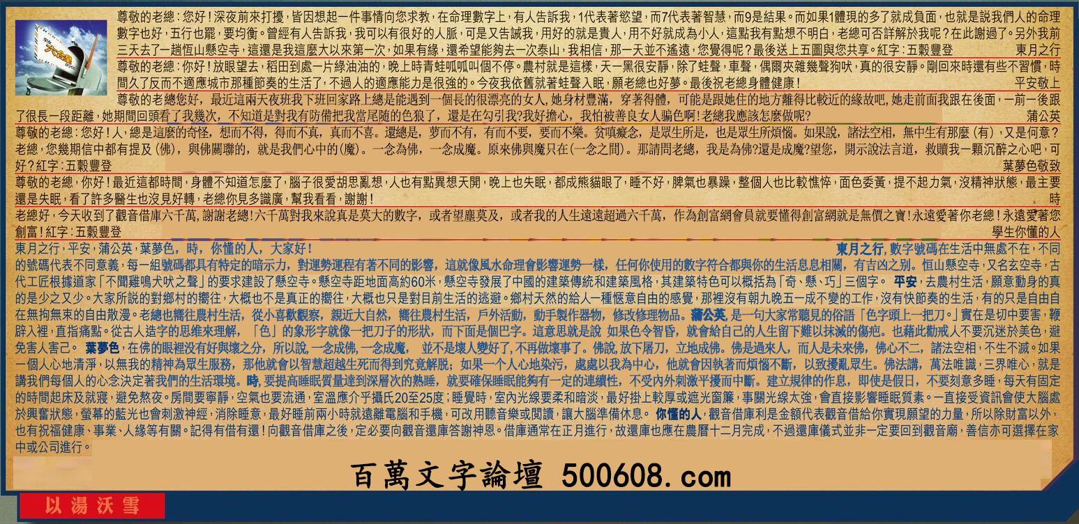 032期:彩民推荐六合皇信箱(�t字:以��沃雪)_032期开奖结果:13-02-38-41-15-19-T30猴/红/金