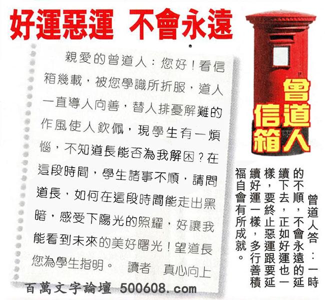 032期:彩民推荐〖�N信�x者���〗〖曾道人信箱〗