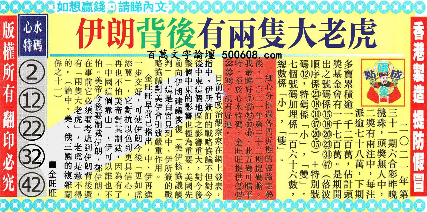 032期:金旺旺信箱彩民推荐→→《事�I有成婚姻便美�M》