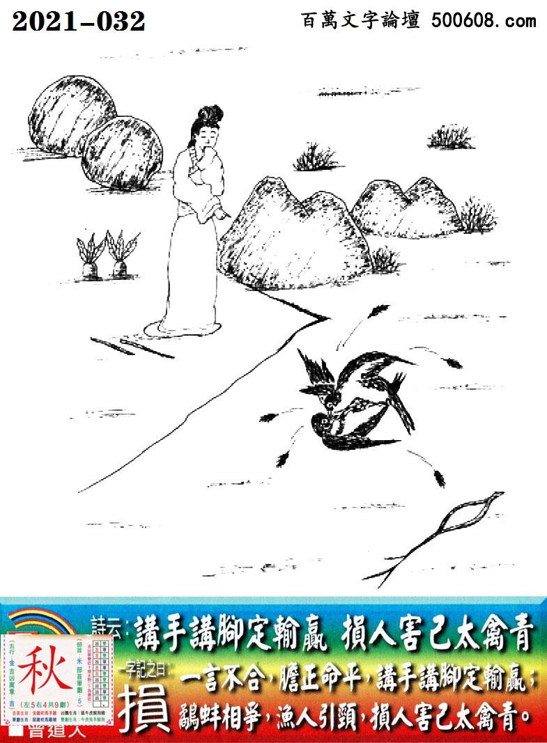 032期老版跑狗一字�之曰:【�p】_��:�v手�v�_定��A,�p人害己太禽青。