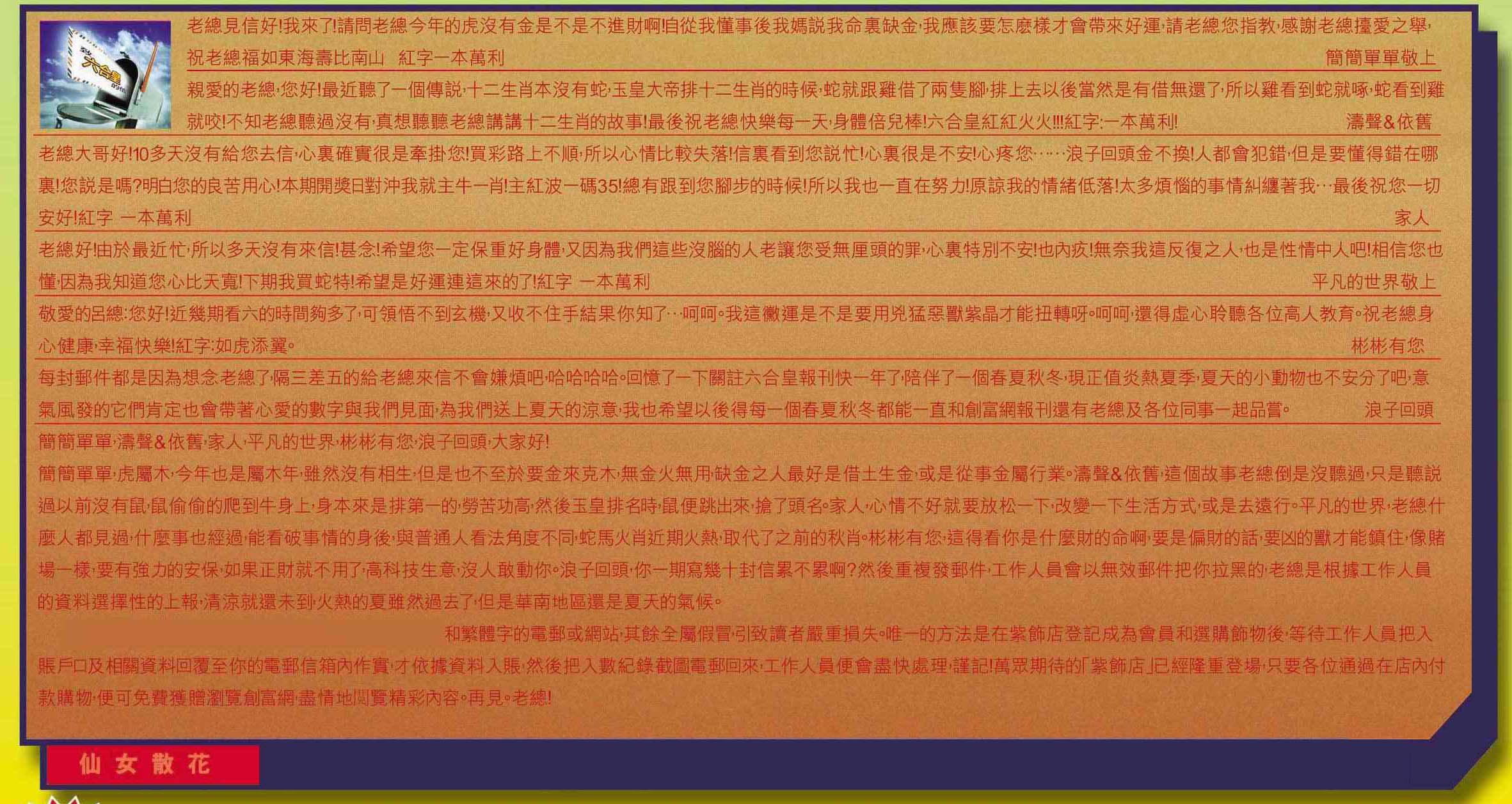 →→117期:澳门彩评论专帖←←