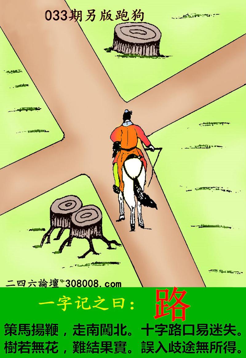 033期另版跑狗玄�C:【路】策�R�P鞭,走南�J北。十字路口易迷失。�淙�o花,�y�Y果��。�`入歧途�o所得。