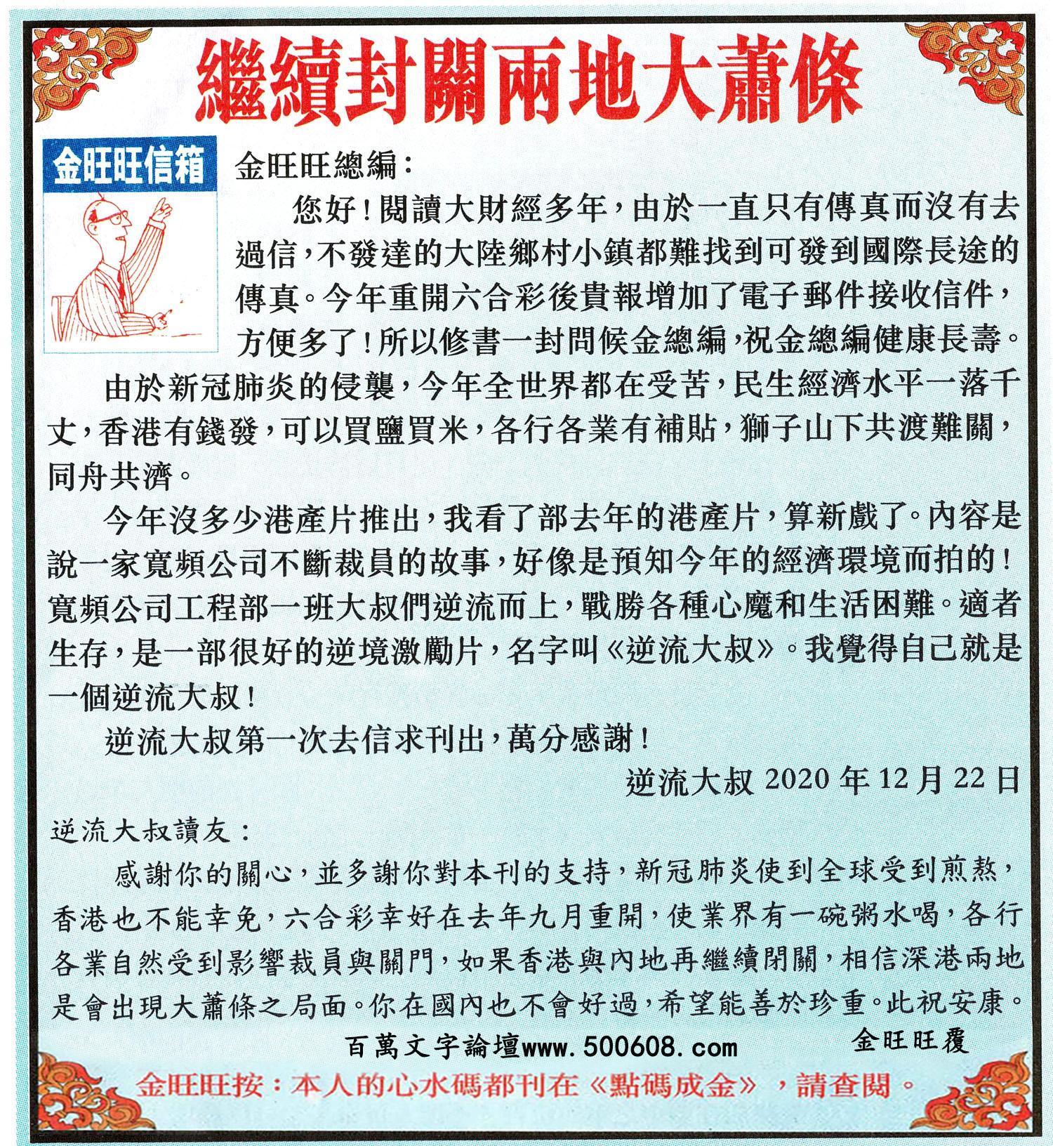 033期:金旺旺信箱彩民推荐→→《�^�m封�P�傻卮笫��l》