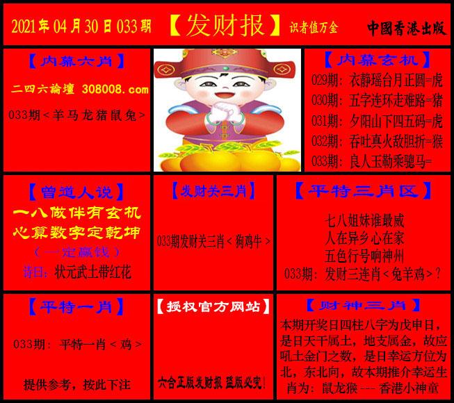 033期:猛虎报_+_发财报