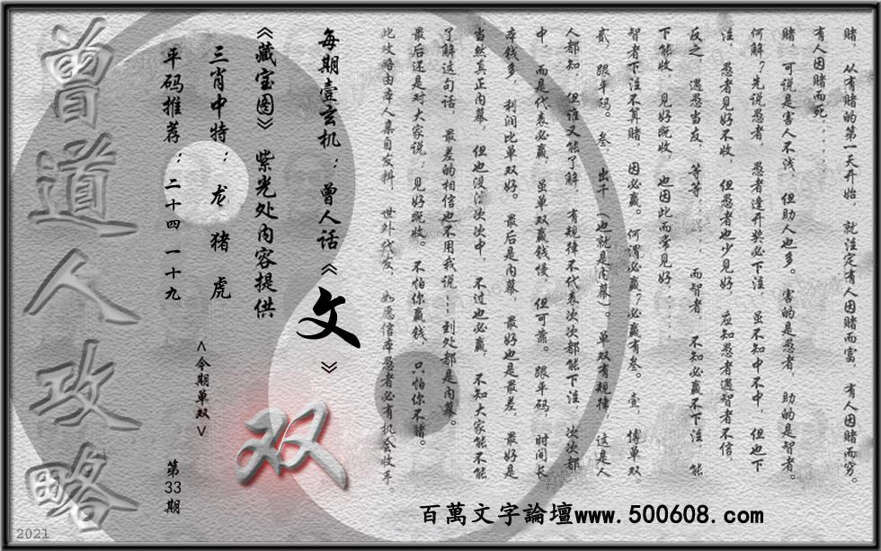 033期藏���D_新:叁湘愁鬓逢秋色_老:老屋无僧燕作家_禁:牛_禁:1尾_玄�C字:《文》