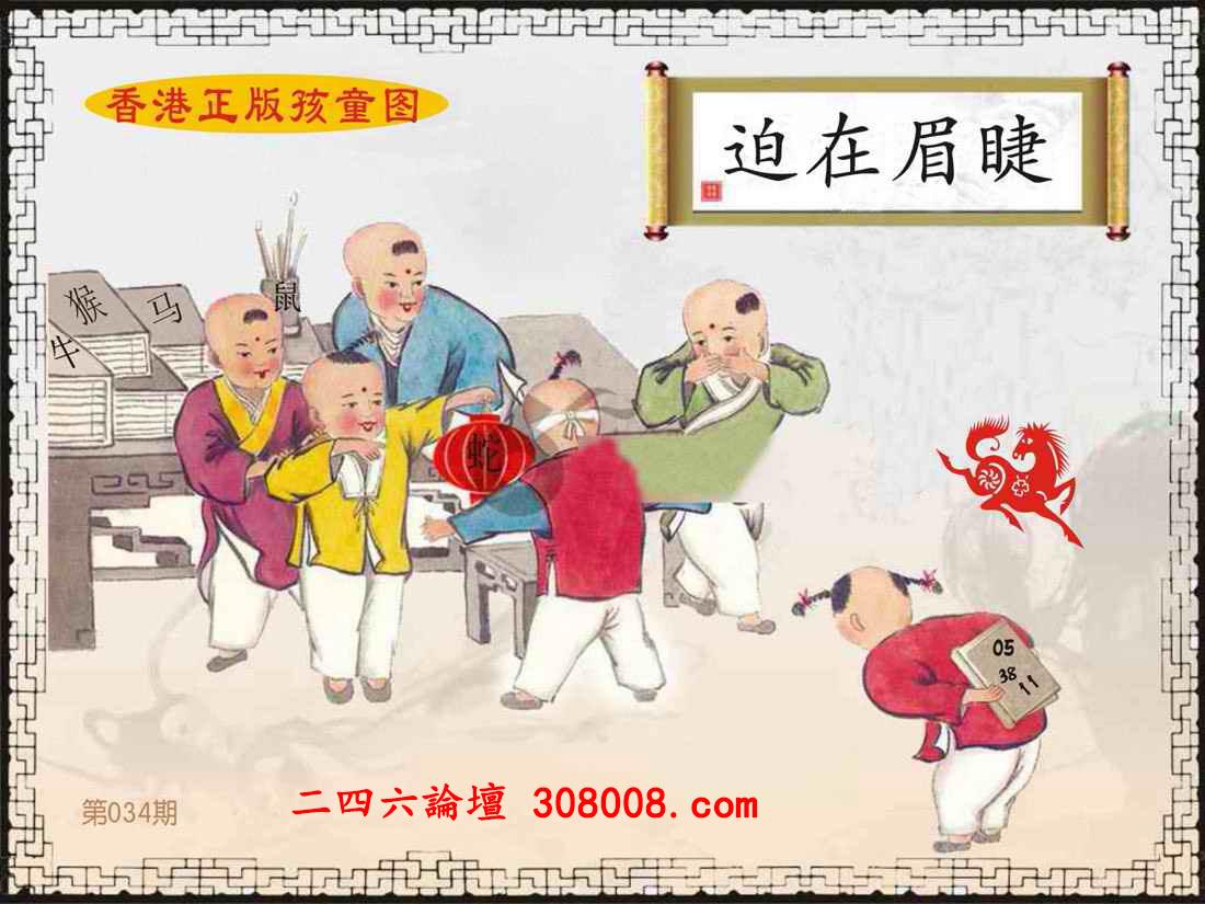 034期:香港正版孩童图