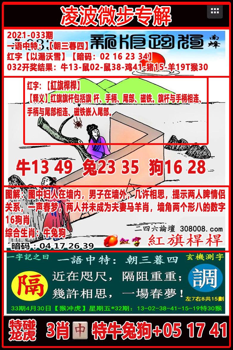 033期:凌波微步专解跑狗