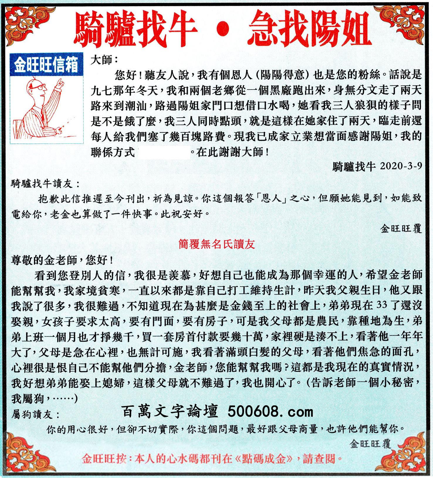 034期:金旺旺信箱彩民推荐→→《�T�H找牛・急找�姐》