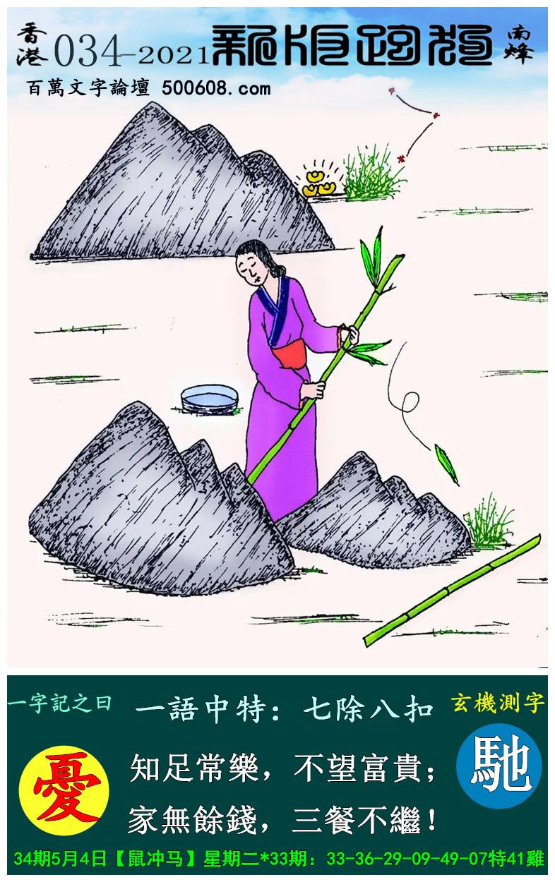 034期跑狗一字�之曰:【�n】 知足常�罚�不望富�F;家�o�N�X,三餐不�^!