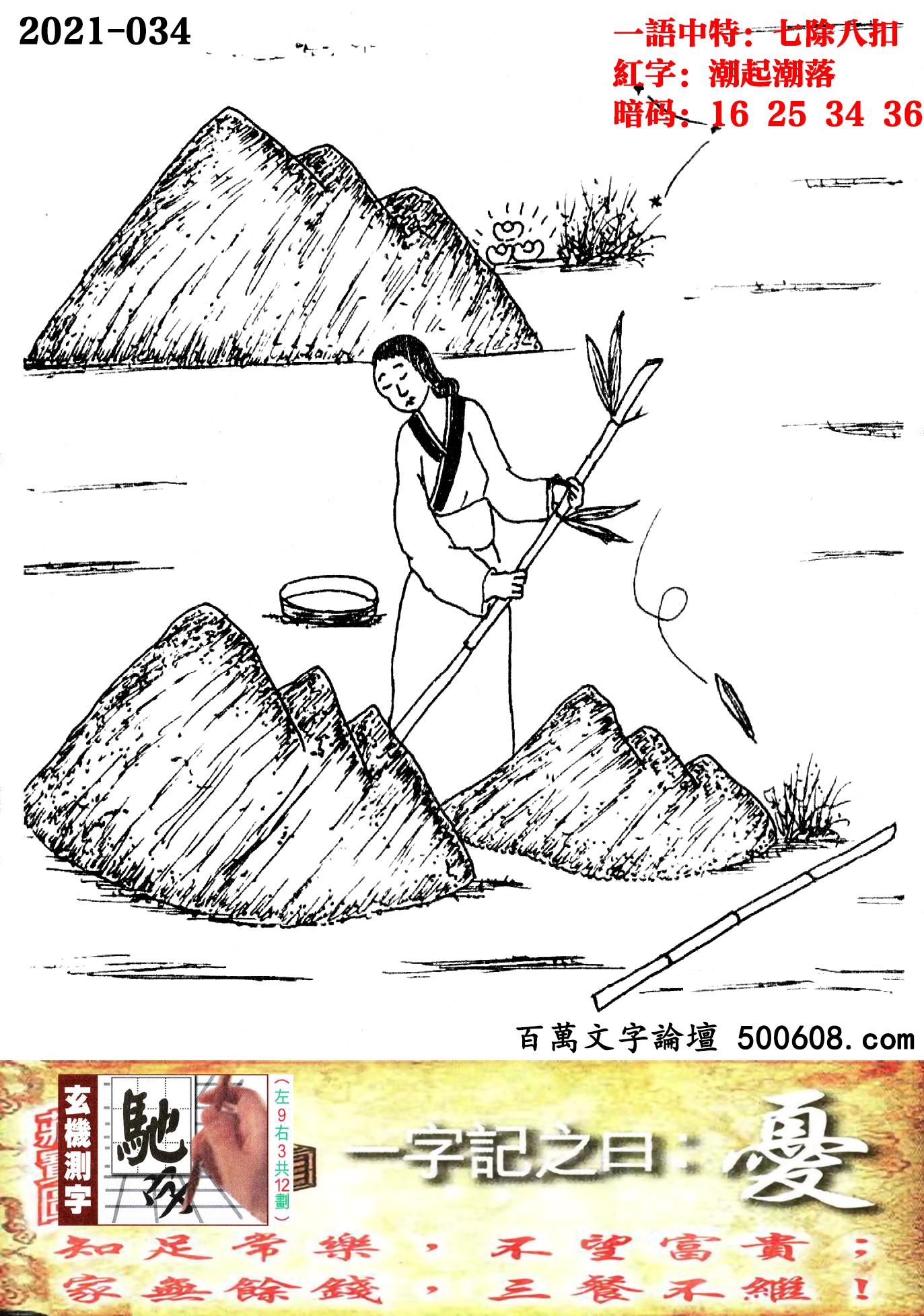 034期跑狗一字�之曰:【�n】_知足常�罚�不望富�F;家�o�N�X,三餐不�^!
