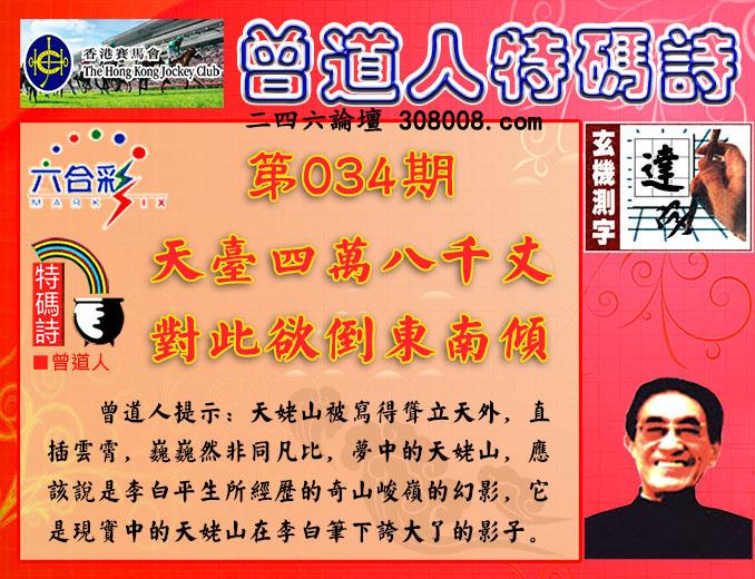034期:香港正版射牌_+_曾道人特码诗
