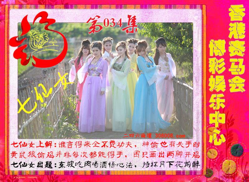 034期:绿色玄机-七仙女-白娘子