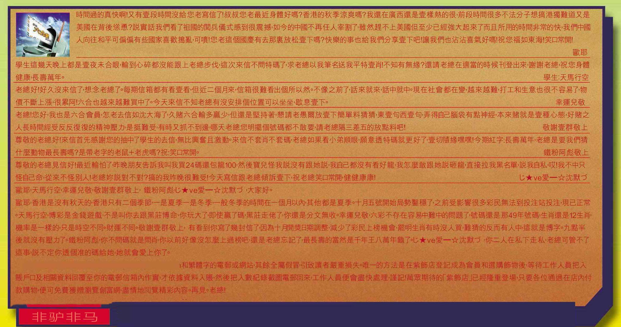 123期:澳门六合彩评论专帖