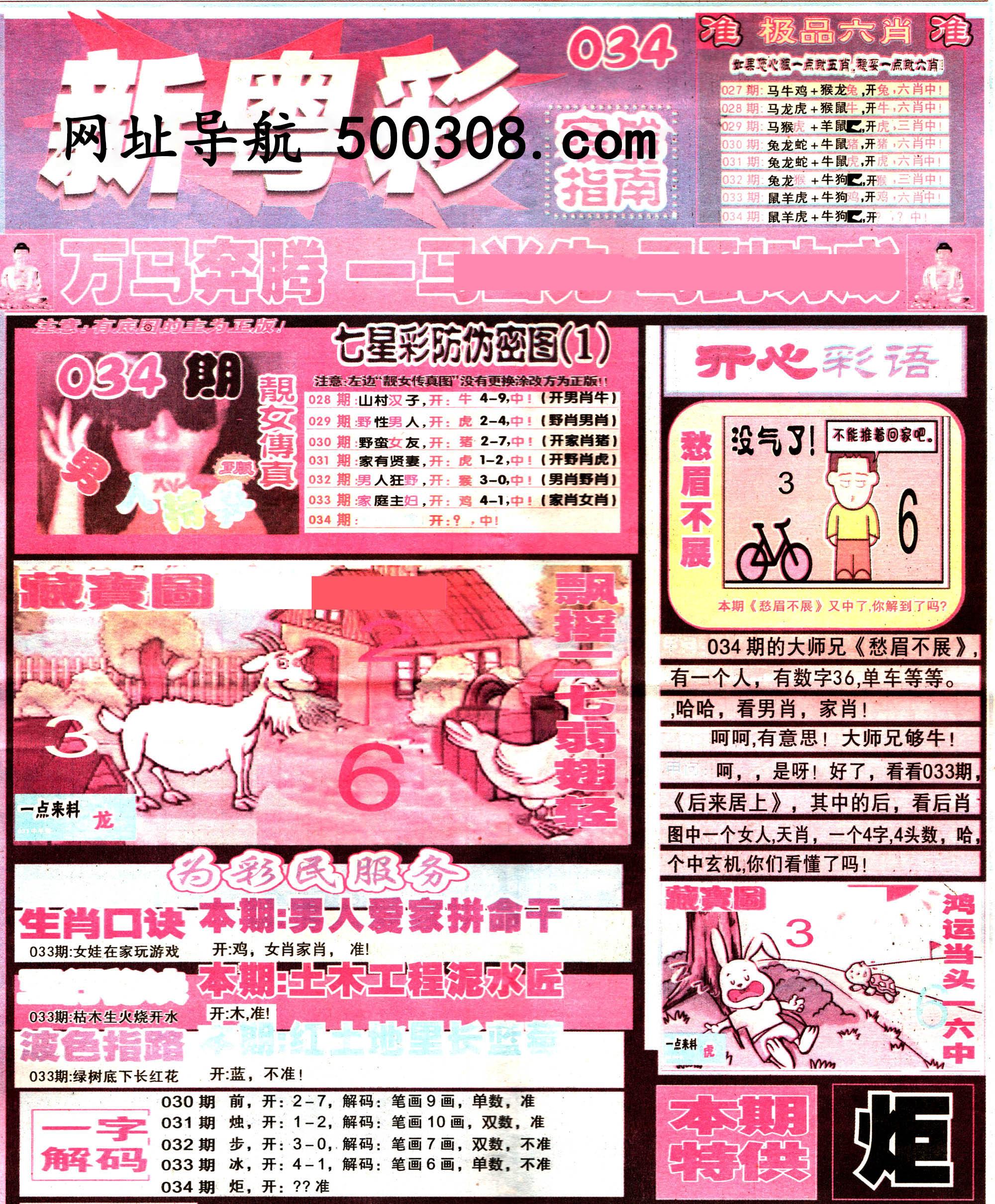 034期:彩民推荐:≮新粤彩≯→(博彩必备)