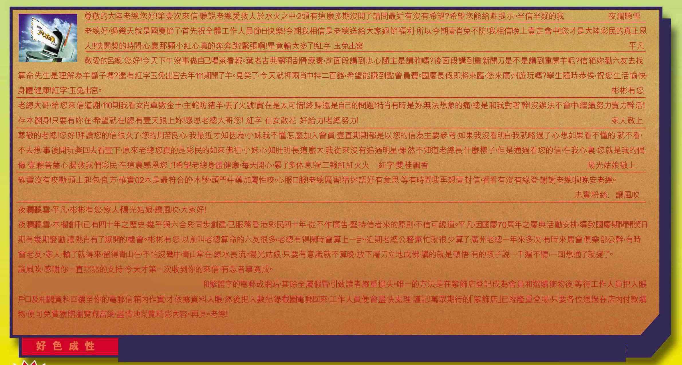 125期:澳门六合彩评论专帖
