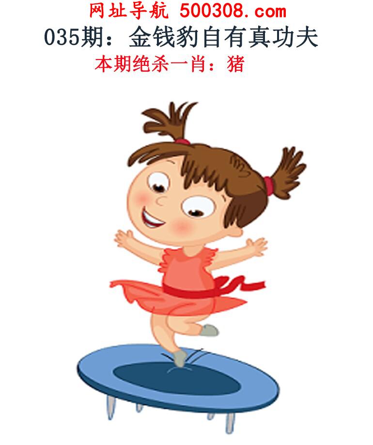 035期:金钱豹自有真功夫