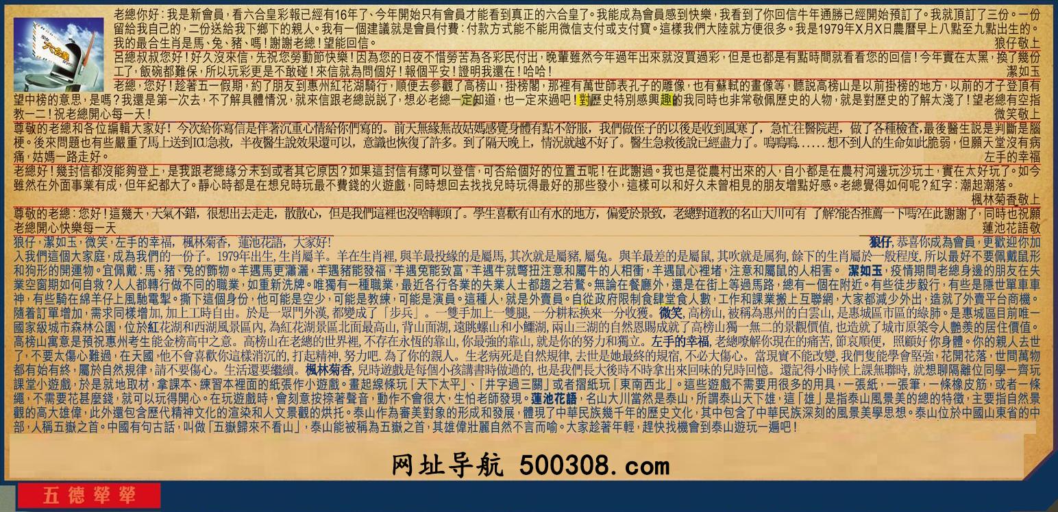 035期:彩民推荐六合皇信箱(�t字:五德���) 035期开奖结果:05-26-08-22-40-41-T46龙/红/土