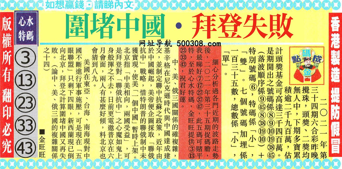 035期:金旺旺信箱彩民推荐→→《只��耕耘・不求收�》
