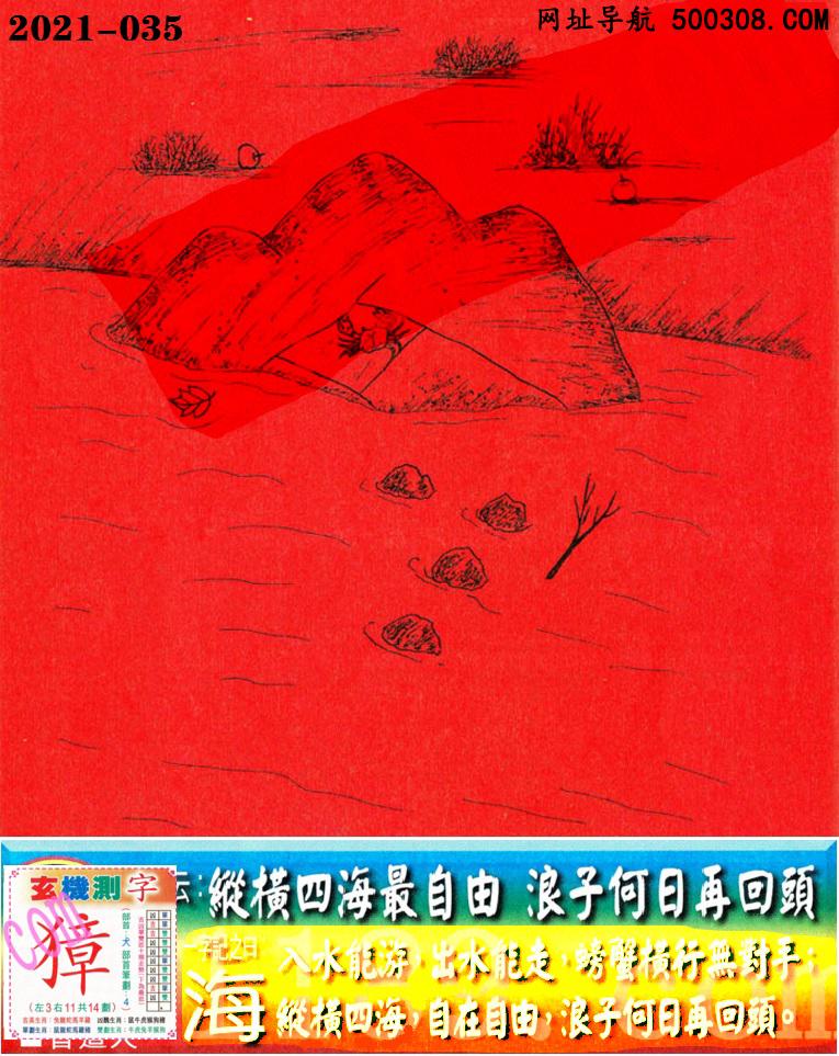 035期老版跑狗一字�之曰:【海】_��:�v�M四海最自由,浪子何日再回�^。