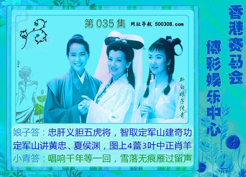 035期:绿色玄机-七仙女-白娘子