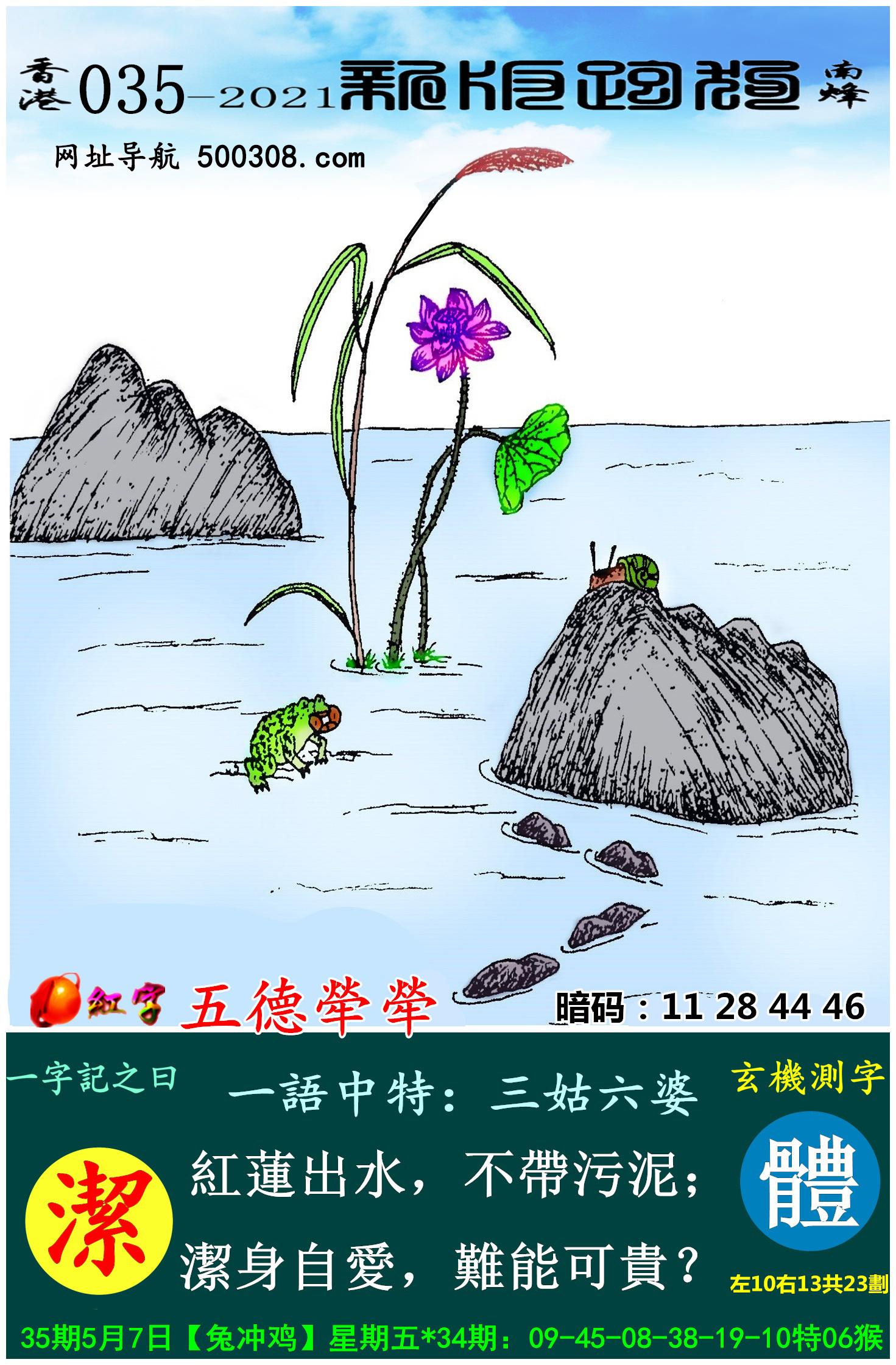 035期跑狗一字�之曰:【��】 �t�出水,不��污泥;��身自�郏��y能可�F?
