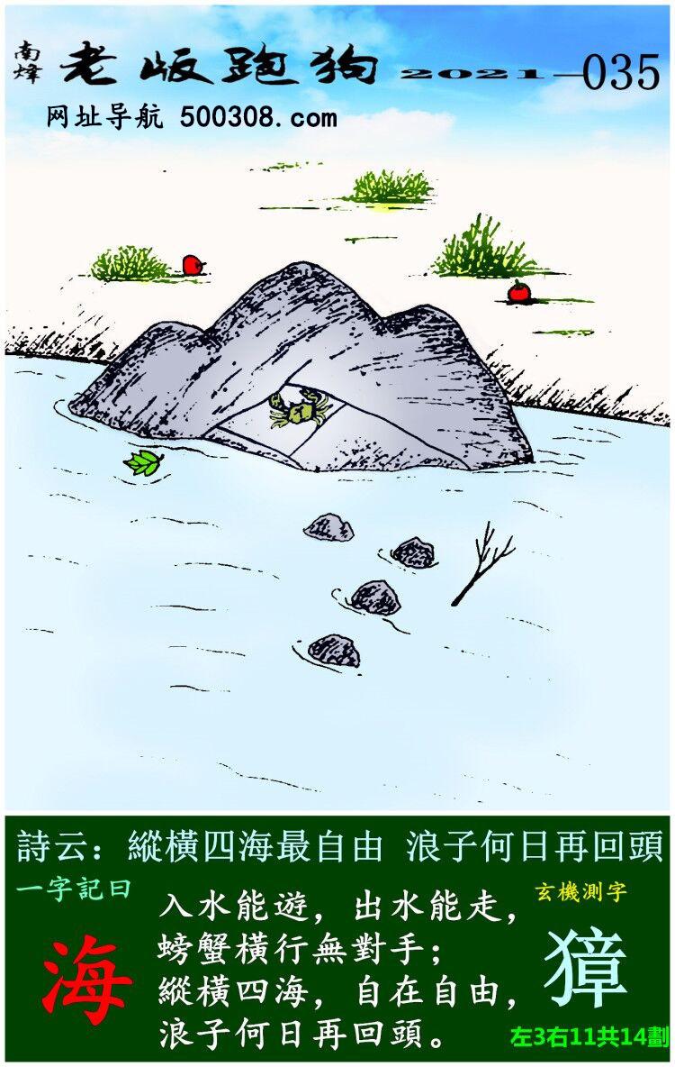 035期老版跑狗一字�之曰:【海】 ��:�v�M四海最自由,浪子何日再回�^。