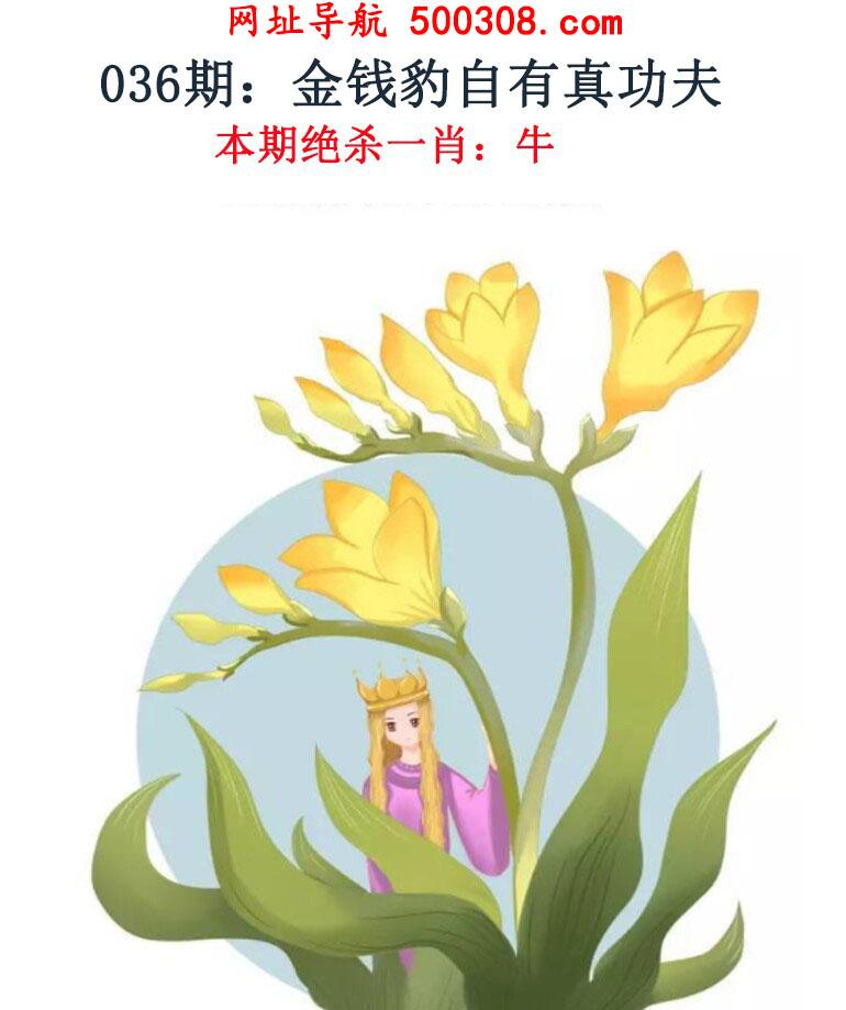 036期:金钱豹自有真功夫