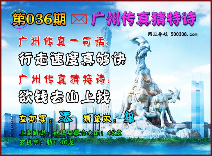 036期:广州传真猜特诗